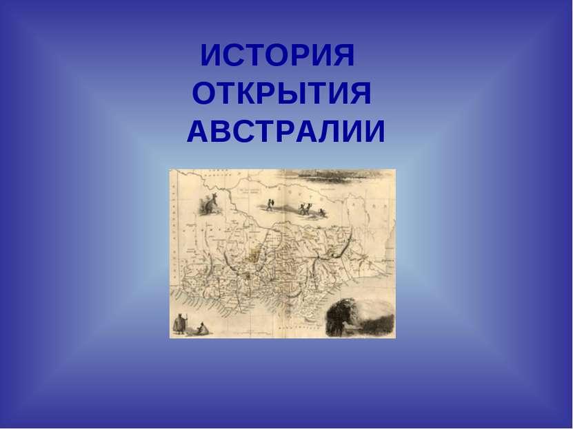 ИСТОРИЯ ОТКРЫТИЯ АВСТРАЛИИ