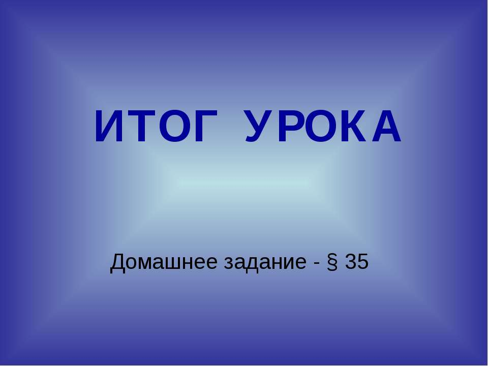 ИТОГ УРОКА Домашнее задание - § 35