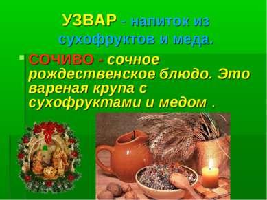 УЗВАР - напиток из сухофруктов и меда. СОЧИВО - сочное рождественское блюдо. ...