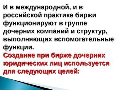 И в международной, и в российской практике биржи функционируют в группе дочер...