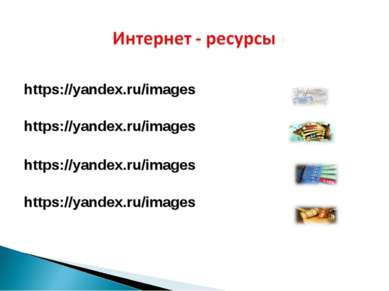 https://yandex.ru/images https://yandex.ru/images https://yandex.ru/images ht...