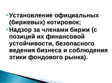 Установление официальных (биржевых) котировок; Надзор за членами биржи (с поз...