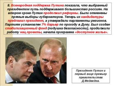 8. Всенародная поддержка Путина показала, что выбранный президентом путь подд...