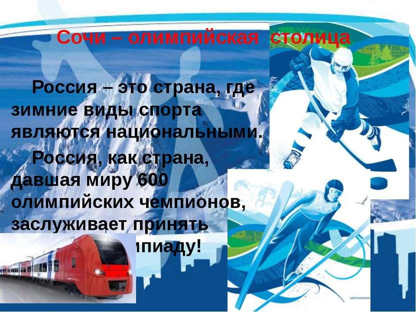 Сочи – олимпийская столица Россия – это страна, где зимние виды спорта являют...