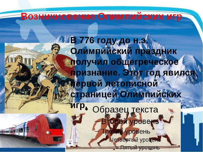 Возникновение Олимпийских игр В776 году до н.э. Олимпийский праздник получил...
