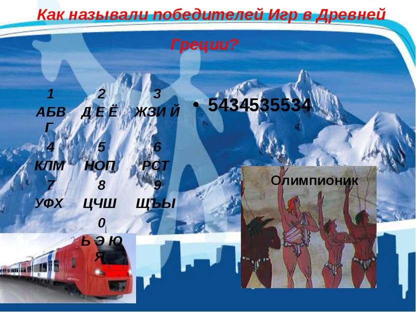 Как называли победителей Игр в Древней Греции? 5434535534 Олимпионик 1 АБВГ 2...