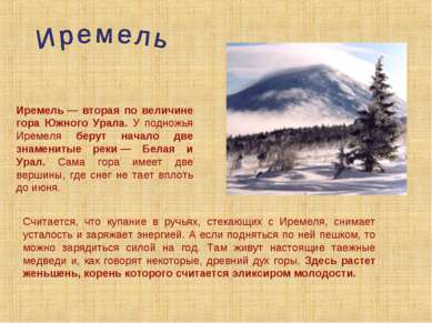Иремель— вторая по величине гора Южного Урала. У подножья Иремеля берут нача...