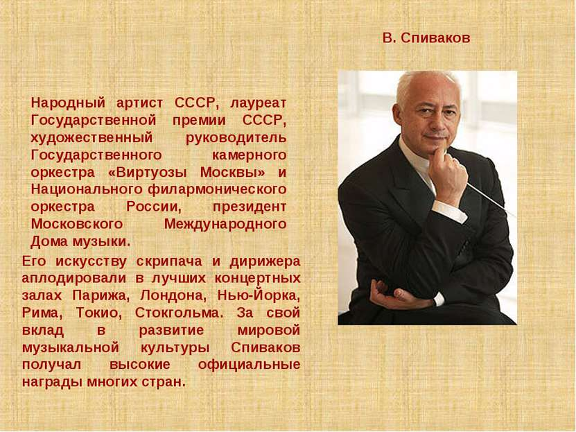Народный артист СССР, лауреат Государственной премии СССР, художественный рук...