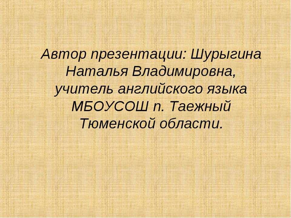 Автор презентации: Шурыгина Наталья Владимировна, учитель английского языка М...