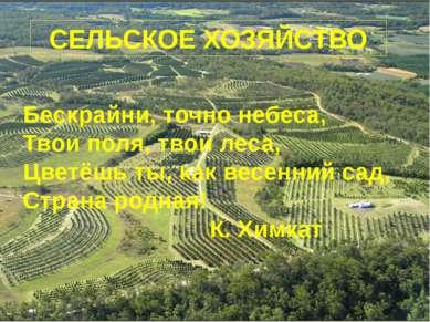 СЕЛЬСКОЕ ХОЗЯЙСТВО Бескрайни, точно небеса, Твои поля, твои леса, Цветёшь ты,...