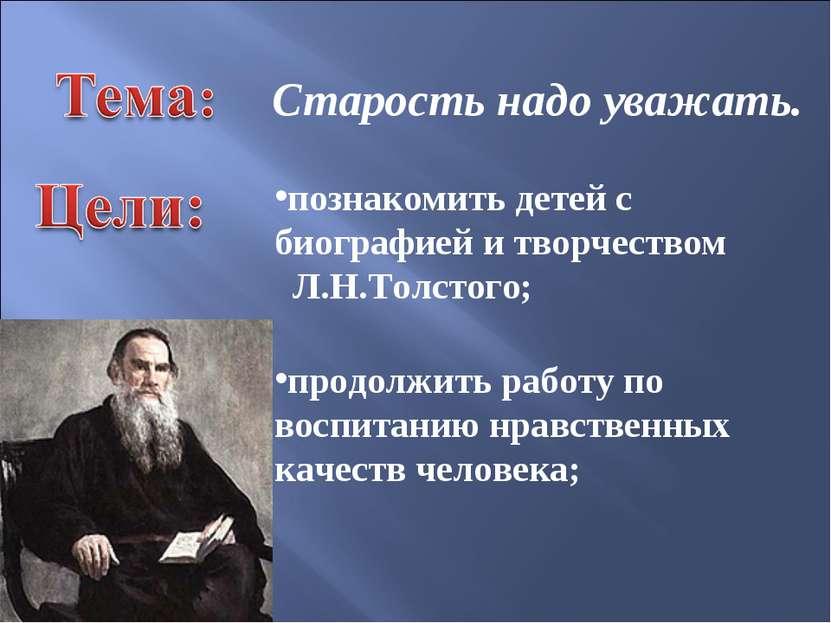 познакомить детей с биографией и творчеством Л.Н.Толстого; продолжить работу ...