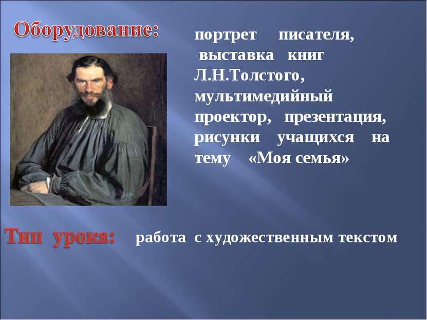 портрет писателя, выставка книг Л.Н.Толстого, мультимедийный проектор, презен...