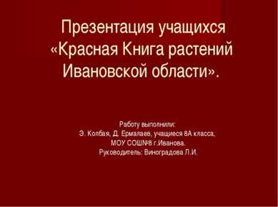 Презентация учащихся «Красная Книга растений Ивановской области». Работу выпо...