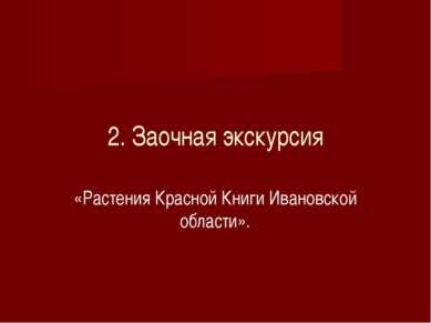 2. Заочная экскурсия «Растения Красной Книги Ивановской области».
