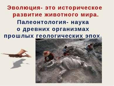 Эволюция- это историческое развитие животного мира. Палеонтология- наука о др...