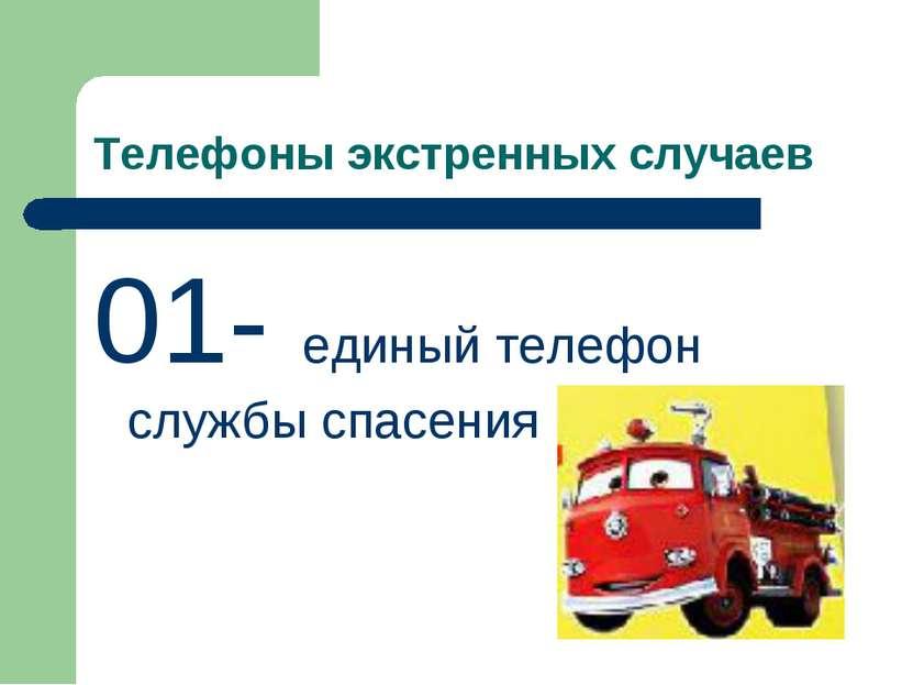 Телефоны экстренных случаев 01- единый телефон службы спасения