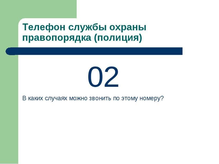 Телефон службы охраны правопорядка (полиция) 02 В каких случаях можно звонить...