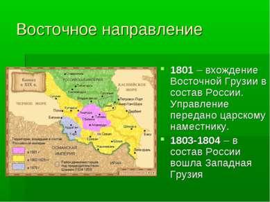 Восточное направление 1801 – вхождение Восточной Грузии в состав России. Упра...