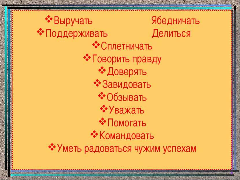 Выручать Ябедничать Поддерживать Делиться Сплетничать Говорить правду Доверят...