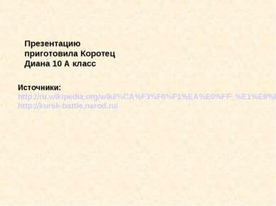 Презентацию приготовила Коротец Диана 10 А класс Источники: http://ru.wikiped...
