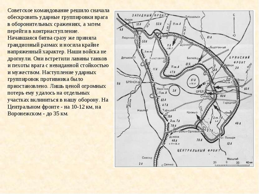 Советское командование решило сначала обескровить ударные группировки врага в...