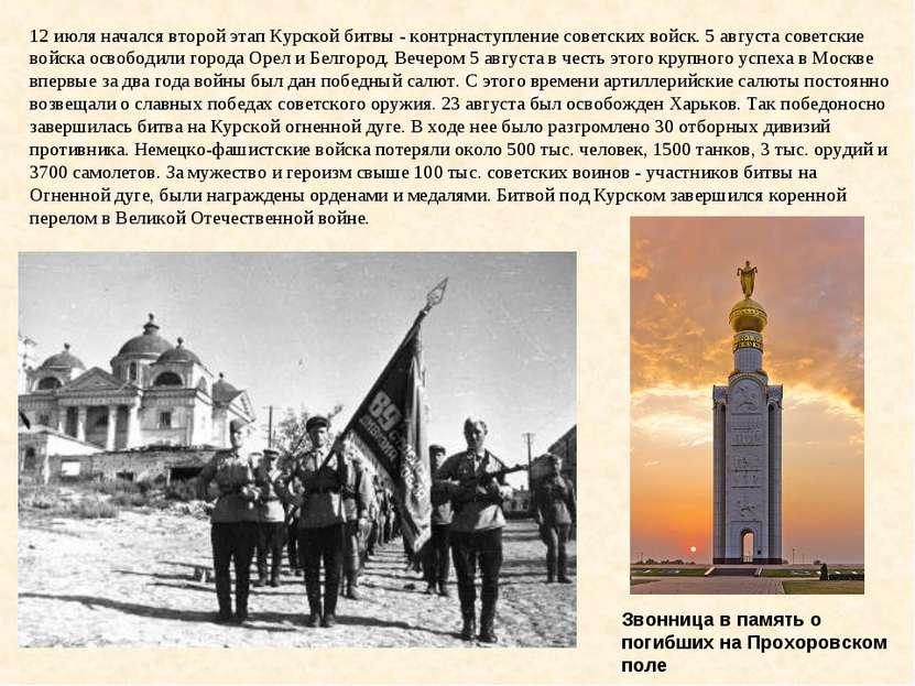 12 июля начался второй этап Курской битвы - контрнаступление советских войск....