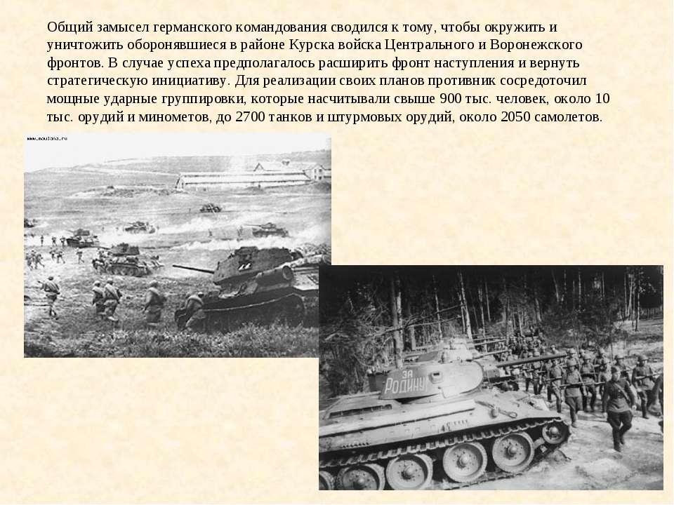 Общий замысел германского командования сводился к тому, чтобы окружить и унич...