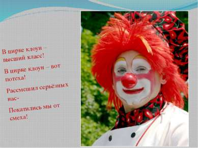 В цирке клоун – высший класс! В цирке клоун – вот потеха! Рассмешил серьёзных...
