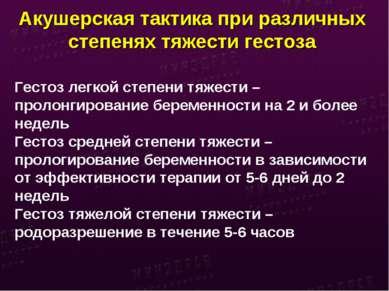 Акушерская тактика при различных степенях тяжести гестоза Гестоз легкой степе...