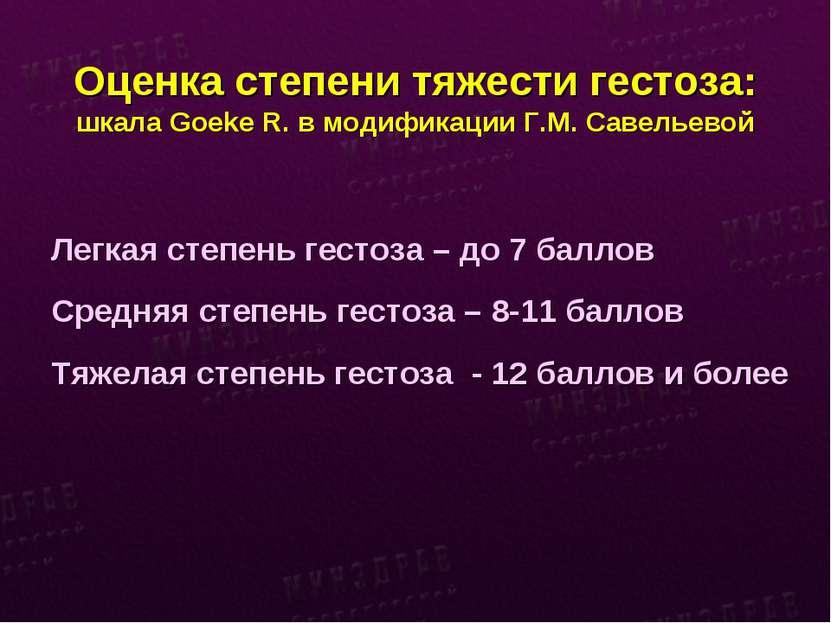 Оценка степени тяжести гестоза: шкала Goeke R. в модификации Г.М. Савельевой ...