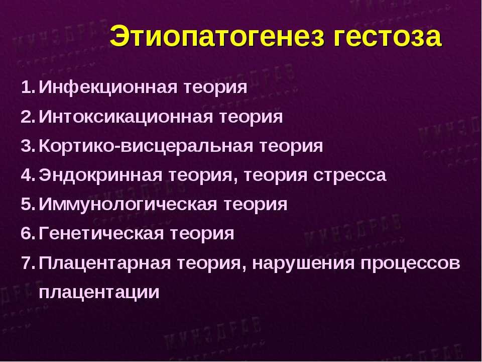 Этиопатогенез гестоза Инфекционная теория Интоксикационная теория Кортико-вис...