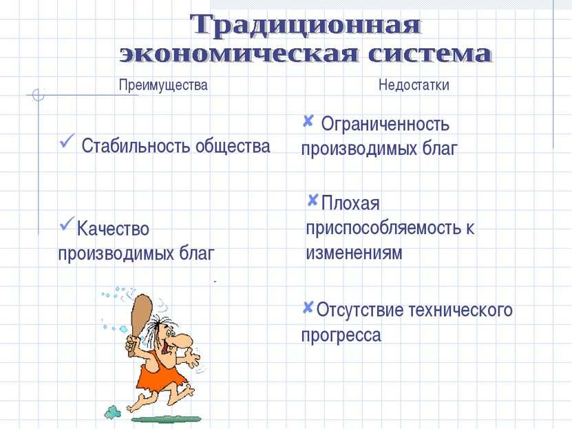 Стабильность общества Качество производимых благ Ограниченность производимых ...