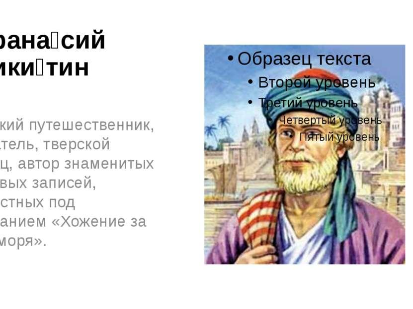 Афана сий Ники тин русский путешественник, писатель, тверской купец, автор з...