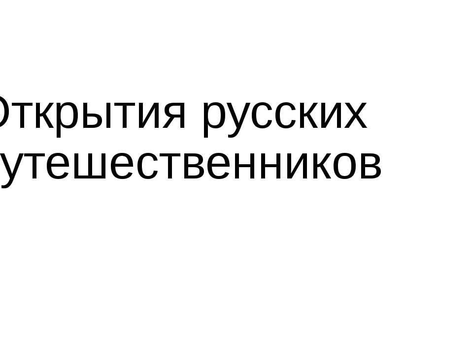 Открытия русских путешественников