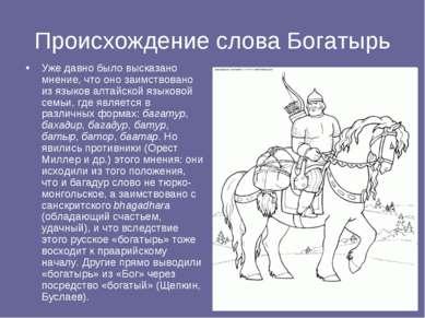 Происхождение слова Богатырь Уже давно было высказано мнение, что оно заимств...