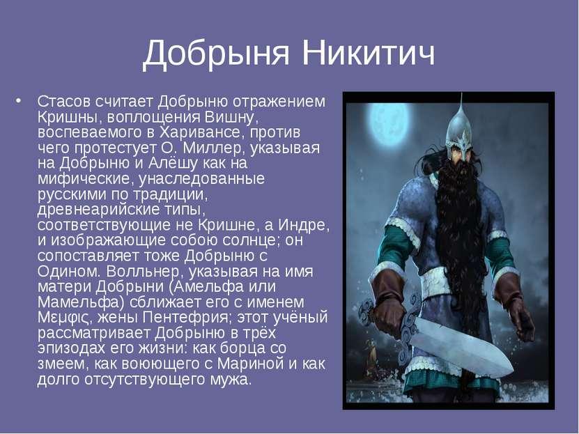 Добрыня Никитич Стасов считает Добрыню отражением Кришны, воплощения Вишну, в...