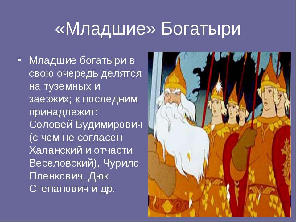 «Младшие» Богатыри Младшие богатыри в свою очередь делятся на туземных и заез...