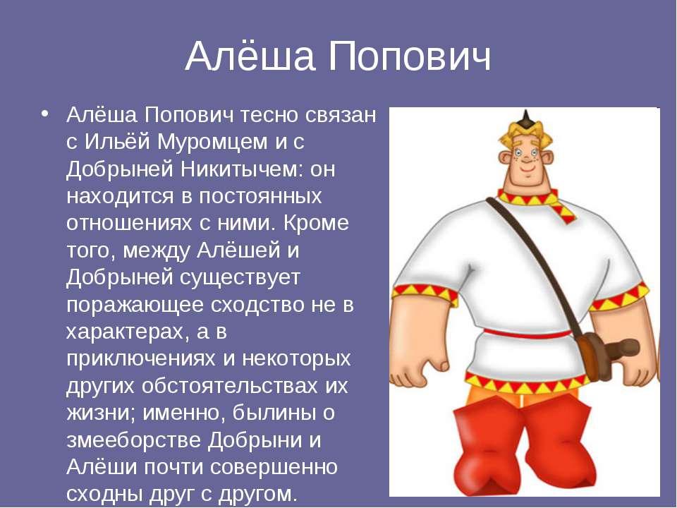 Алёша Попович Алёша Попович тесно связан с Ильёй Муромцем и с Добрыней Никиты...
