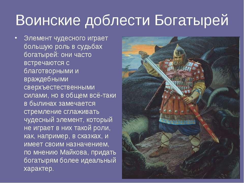Воинские доблести Богатырей Элемент чудесного играет большую роль в судьбах б...