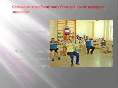 Физическая реабилитация больных после инфаркта миокарда Стационарный (больнич...