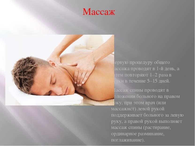 Массаж Первую процедуру общего массажа проводят в 1-й день, а затем повторяют...