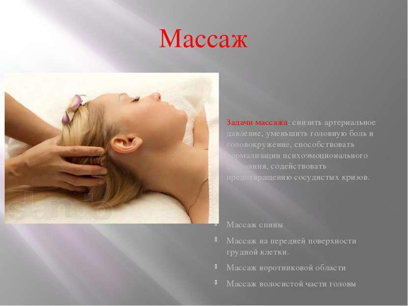 Массаж Задачи массажа: снизить артериальное давление, уменьшить головную боль...