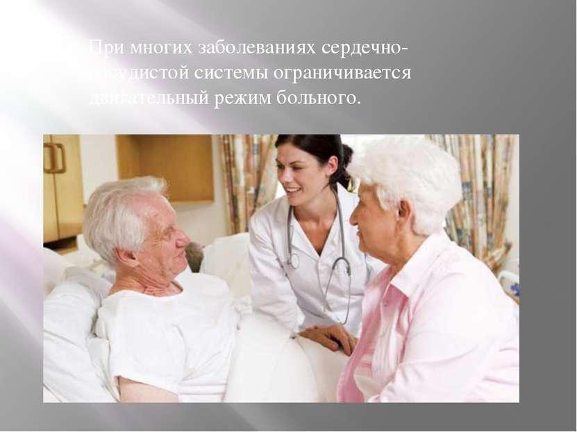 При многих заболеваниях сердечно-сосудистой системы ограничивается двигательн...