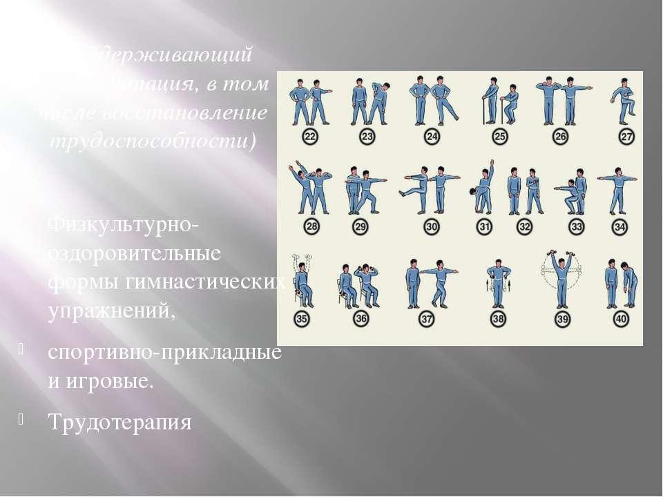 Поддерживающий (реабилитация, в том числе восстановление трудоспособности) Фи...