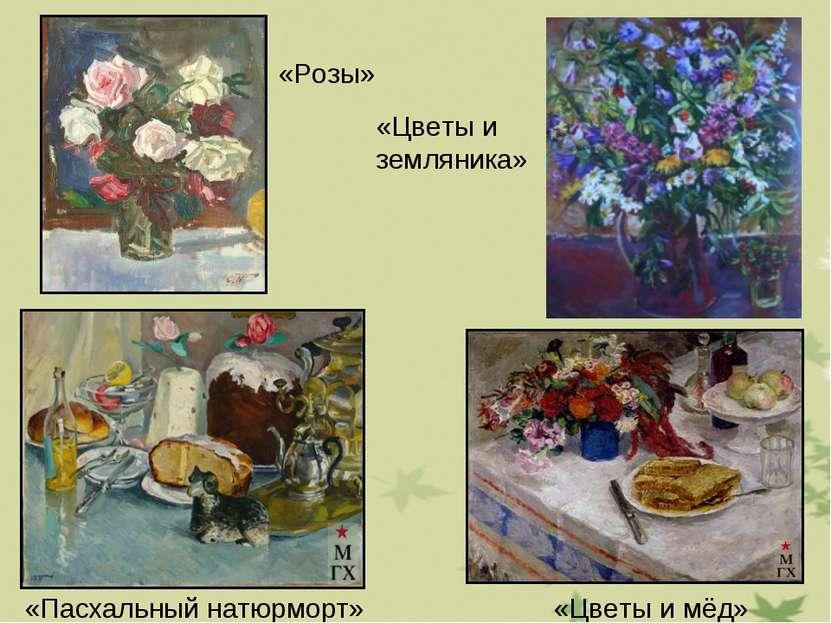 «Цветы и мёд» «Пасхальный натюрморт» «Розы» «Цветы и земляника»