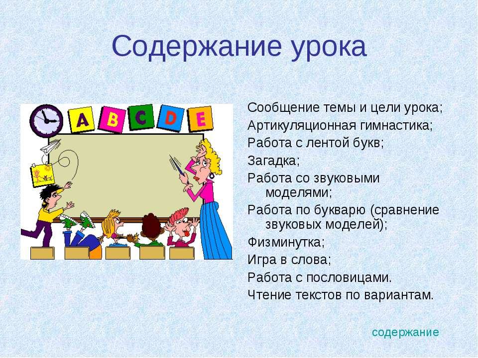 Содержание урока Сообщение темы и цели урока; Артикуляционная гимнастика; Раб...