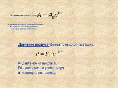 Рост древесины происходит по закону: A- изменение количества древесины во вре...