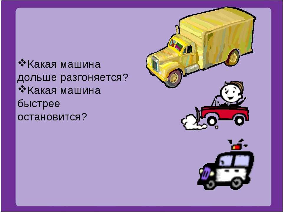 Какая машина дольше разгоняется? Какая машина быстрее остановится?