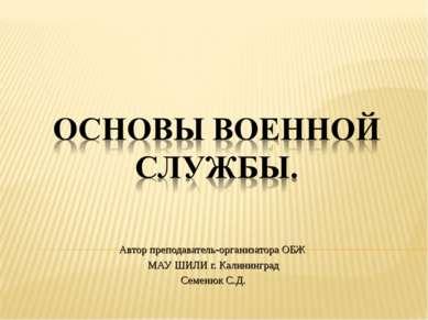 Автор преподаватель-организатора ОБЖ МАУ ШИЛИ г. Калининград Семенюк С.Д.