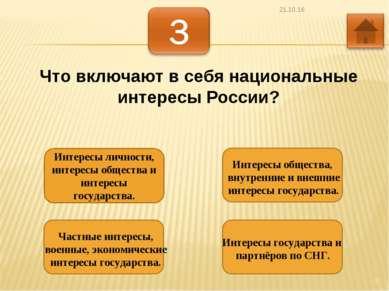 * * Что включают в себя национальные интересы России? Интересы личности, инте...